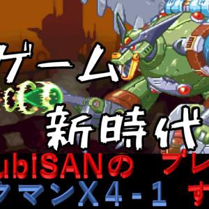 戦え貧弱マン!「ロックマンX3・4」(PART3-1~PART4-4)