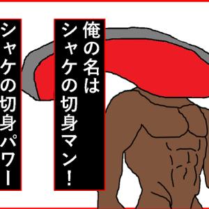 4コマ「シャケの切身マン」まとめ(連載中)