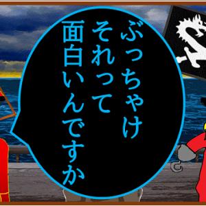 お礼の4コマ「タイやヒラメの舞」海賊編(~9話更新中)