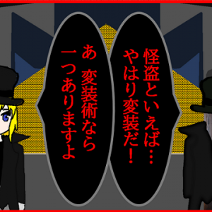 マジな4コマ「変装術」怪盗編(~19話)更新中