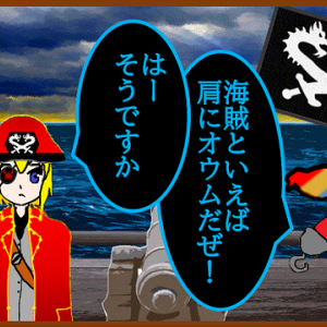 安寧の4コマ「無口なオウム」海賊編(~10話更新中)