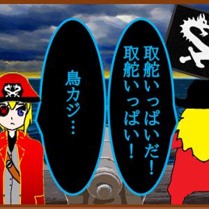 迷う4コマ「取舵いっぱい」海賊編(~12話まで更新中)
