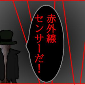 クールな4コマ「赤外線センサー」怪盗編(~23話まで更新中)
