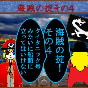4コマ「海賊の掟その4」海賊編(~19話まで更新中)