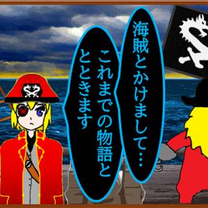 4コマ「最後の海賊」海賊編(~20話まで更新中)