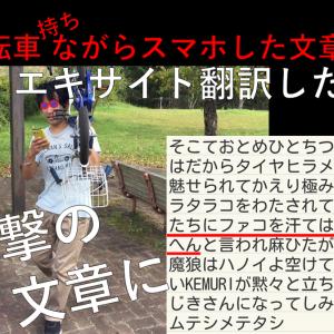 ながら・歩きスマホ対策2選(リバイバル配信)