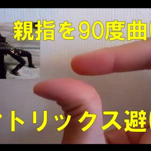 親指を90度曲げてマトリックス銃弾避けをする