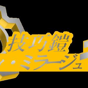水曜ラノベ 技巧鎧ミスティ・ミラージュ ギア13