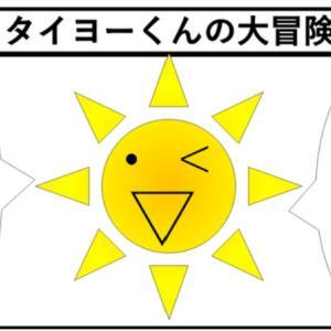 木曜4コマ プルタブくん「タイヨーくんの大冒険!」