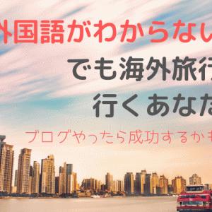 外国語が分からなくても海外旅行に行ける人はブログで成功できる!?