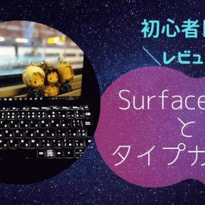 初めてSurfaceGoを使ってみた!メリット・デメリットレビュー