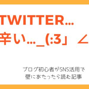 【実録】Twitter活用法&SNS活用が難しいと感じた時の対処法