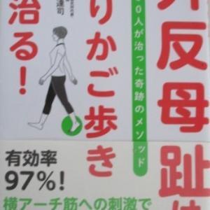 腰痛 に良い歩き方