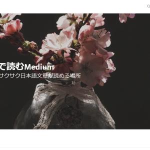 Mediumで日本語文章を書いてみようかな、と思っている人へ