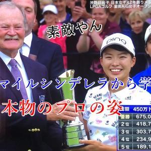 渋野日向子選手がLPGAのメジャー全英を制覇!その笑顔から学ぶこと