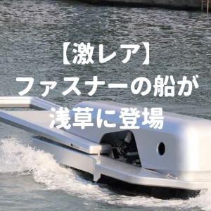 【思わず二度見】浅草にファスナーの船がやって来た【隅田川】
