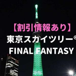 【割引情報も】FINAL FANTASY VII REMAKE× 東京スカイツリー【SKYTREE in MIDGAR】