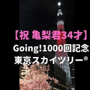 【祝 亀梨和也くん34才】Going! 放送1000回記念 特別ライティング【スカイツリー ライトアップ】