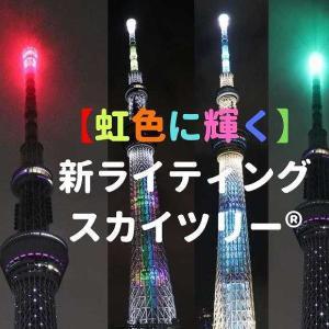 【スカイツリー®】虹色にライティングがリニューアル【UFO!? ライトアップ】