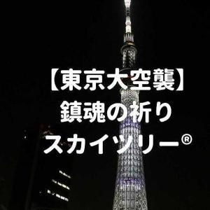【東京大空襲】スカイツリー®が鎮魂の祈りでホワイトカラー【白色の特別ライティング】