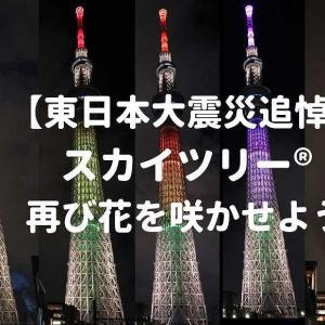 【東京スカイツリー®】東日本大震災 追悼 特別ライティング【明花 ライトアップ】