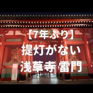 【7年ぶり】浅草寺雷門の提灯がなくなりました【浅草】