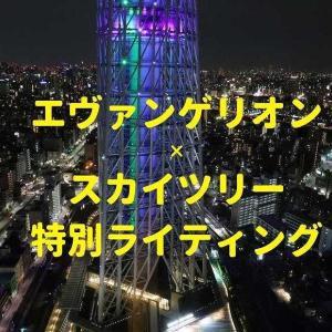 【東京スカイツリー®】エヴァンゲリオン25周年記念 初号機 特別ライティング【ライトアップ】