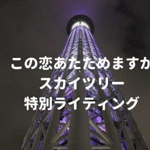 【恋あた ×スカイツリー®】特別ライティング 写真【この恋あたためますか ライトアップ】