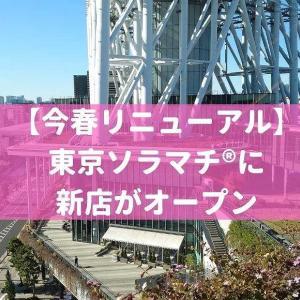 【墨田区】東京ソラマチ®の新店情報まとめ【スカイツリー タウン®】