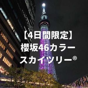 【4日間限定】東京スカイツリー®が櫻坂46のピンクにライトアップ【特別ライティング 写真】