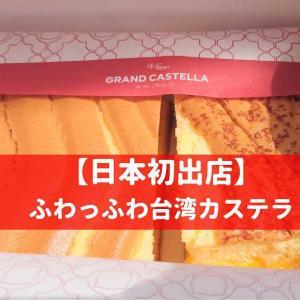【ふわっふわ】台湾カステラがソラマチに日本1号店【グランドカステラ・スカイツリー】