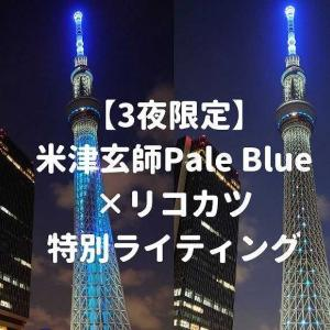【東京スカイツリー】米津玄師「Pale Blue」×北川景子リコカツ 特別ライティング【ライトアップ】