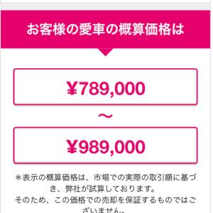 【車の話】マイカー売却