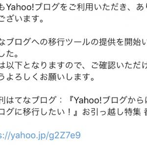 Yahoo! ブログの移行