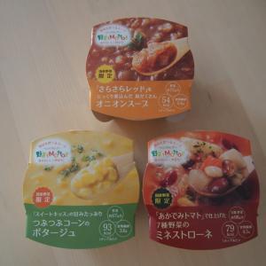 簡単野菜スープのおすすめ【モンマルシェのカップスープ】レンジでチンして食べてみました。