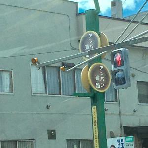時々ぶらり札幌待ち歩き 〜アンパン道路とマラソン〜