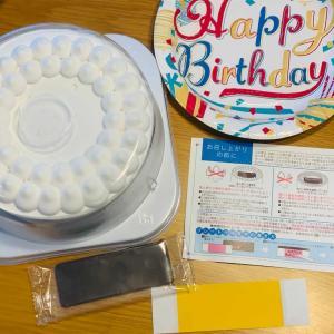 【1歳誕生日準備】卵、小麦、牛乳不使用!シャトレーゼのケーキを購入!