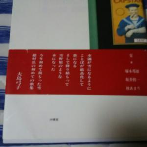 穂村弘「シンジケート」を読む