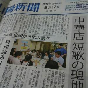 今日の山陽新聞夕刊