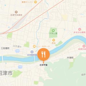 甲羅 ☆沼津