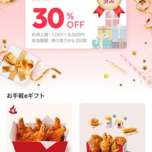 【LINEギフト】30%OFFクーポン貰えます♡