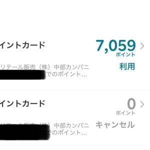【楽天ポイント】〇〇までポイント使って現金使いません!