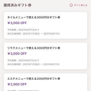 【ホットペッパー】3000円OFFの破格クーポン!