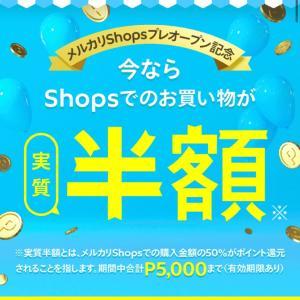 【メルカリ】今ならもれなく50%ポイント還元!!