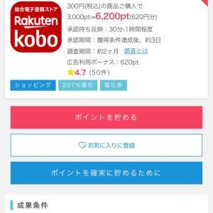 【タダで本が読めてお小遣い付き】楽天koboが熱い!