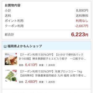 【楽天スーパーセール】買うときにやっておきたいこと!