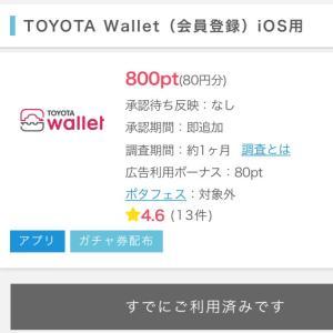 【ポイントサイト】登録だけで1080円貰おう!