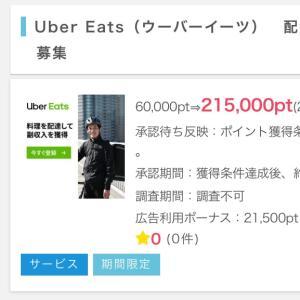 【UberEATS】1回の配達でお小遣い♡