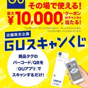 GUで1万円分タダで買える方法♡