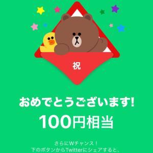 本日のLINEpayの結果!
